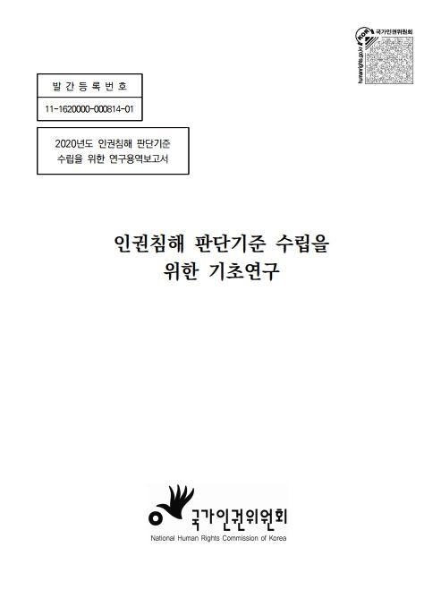 인권침해 판단기준 수립을 위한 기초연구 표지이미지