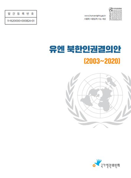 유엔 북한인권결의안 :  (2003~2020) 표지이미지