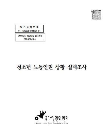 청소년 노동인권 상황 실태조사