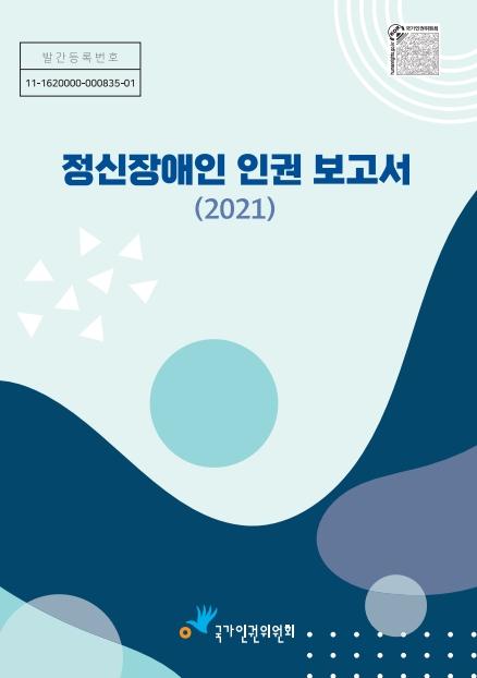 정신장애인 인권 보고서 . (2021) 표지이미지